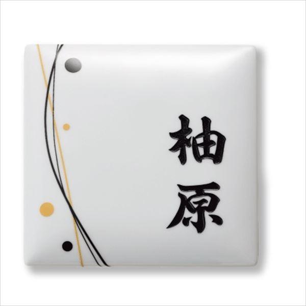 福彫 有田焼 うるわし (ツムギ・白)(黒文字) AUT-512 『表札 サイン 戸建』