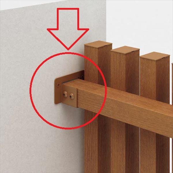 四国化成 アレグリアフェンスTL4型用オプション 壁面直付金具 HDK-B 『アルミフェンス 柵』 木調カラー