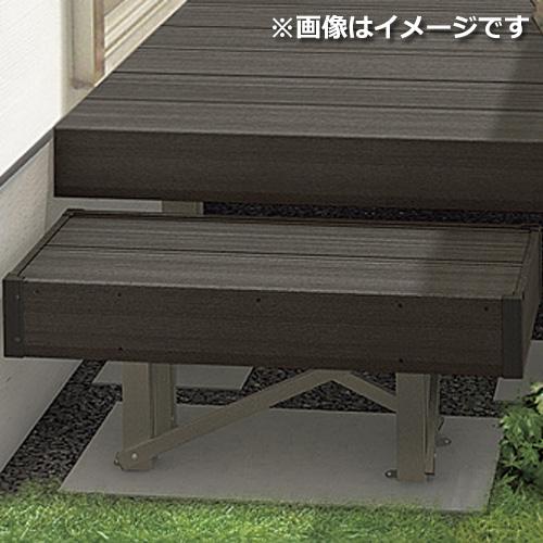 リクシル TOEX 樹ら楽ステージ 木彫 オプション 独立ステップ 『ウッドデッキ 人工木』