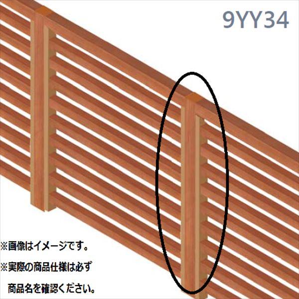 MINO 彩木横格子フェンス 連結柱 26383001 W9Y34 『複合建築部材フェンス 柵』