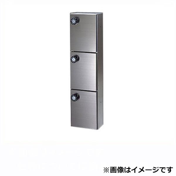 田島メタルワーク 多目的小型ボックス パーソナルボックス PX-2-3H 受注生産品 MYナンバー錠 PersonalBOX