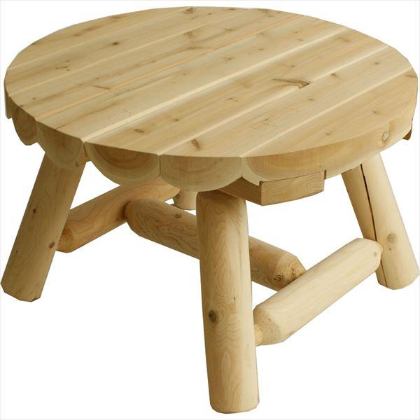 Sスタイル カナディアンログファニチャー シダールックス ラウンドコーヒーテーブル #NO9 『ガーデンテーブル ガーデンファニチャー』 無塗装
