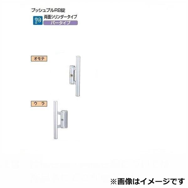 リクシル TOEX リクシル 錠金具 両面シリンダー 片開き用 プッシュプルRB錠 『単品購入価格』