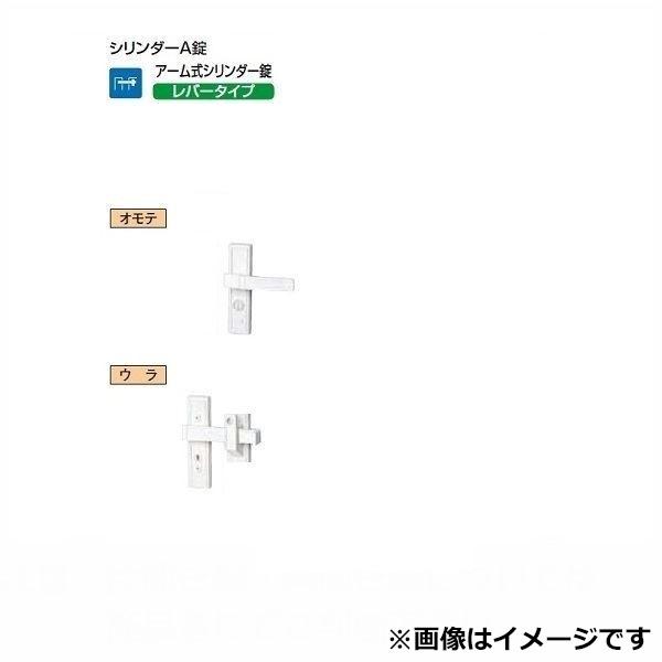 リクシル TOEX リクシル 錠金具 片開き用 シリンダーA錠 『単品購入価格』 KCU15