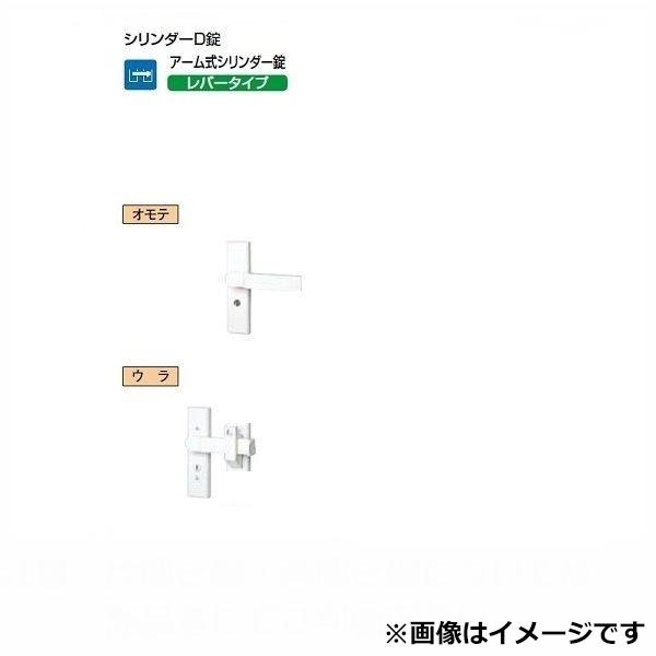 リクシル TOEX リクシル 錠金具 片開き用 シリンダーD錠 『単品購入価格』 KCU17