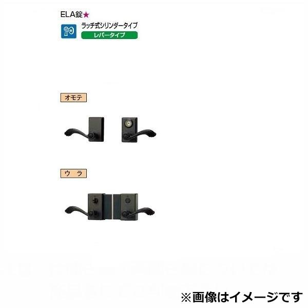 リクシル TOEX リクシル 錠金具 両開き用 ラッチ錠 ELA錠 『単品購入価格』 *錠部品は別売
