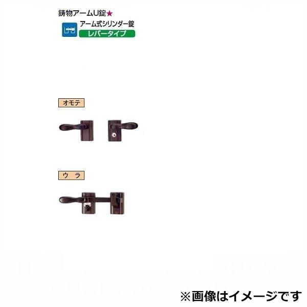 リクシル TOEX リクシル 錠金具 両開き用 鋳物アーム U錠 『単品購入価格』 *錠部品は別売