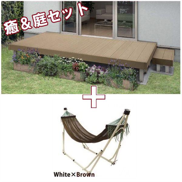 ガーデンリビングシリーズ YKK ap リウッドデッキ200 Tタイプ 2間×6尺+ハンモックセット 『腐りにくい人工木デッキとハンモックで癒しのひと時を』