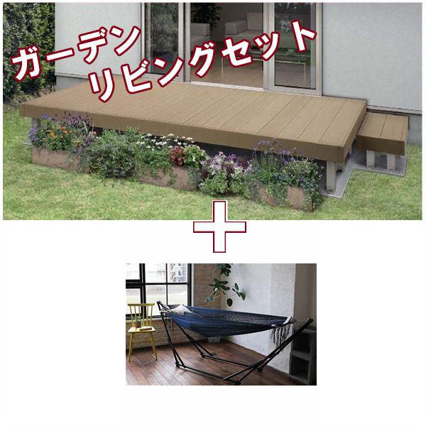 ガーデンリビングシリーズ YKK ap リウッドデッキ200 Tタイプ 2間×6尺+シフラスハンモック SEF-14セット 『腐りにくい人工木デッキとハンモックで癒しのひと時を』 ブラック