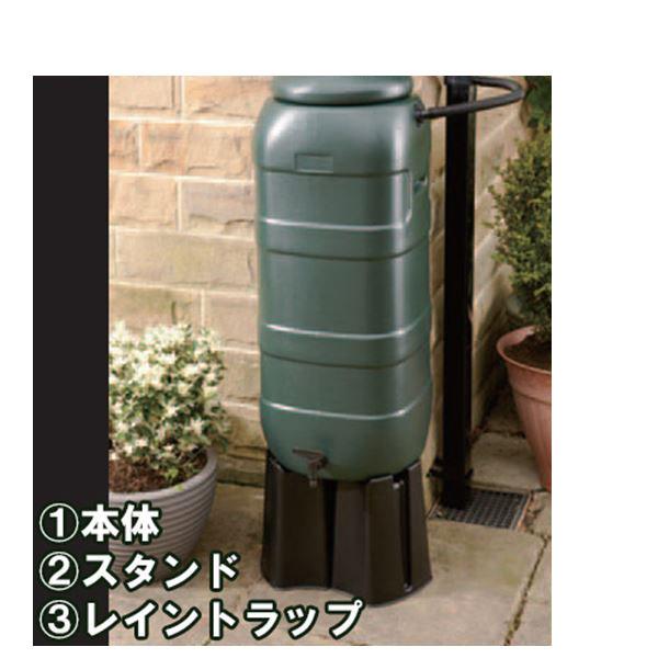 ハーコスター 雨水タンク スペースセイバ・ウォーターバット 100L HS100WBB + レイントラップ(集水器) + スペースセイバ・スタンド 3点セットでお買い得! 『英国製』