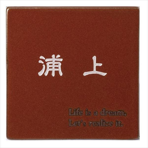美濃クラフト ライフイズ LIFE is LIFE-2 『焼き物表札』