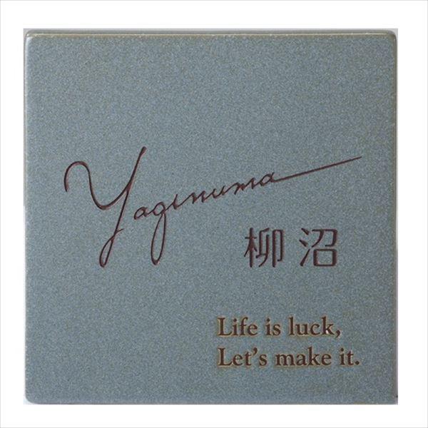 美濃クラフト ライフイズ LIFE is LIFE-3 『焼き物表札』