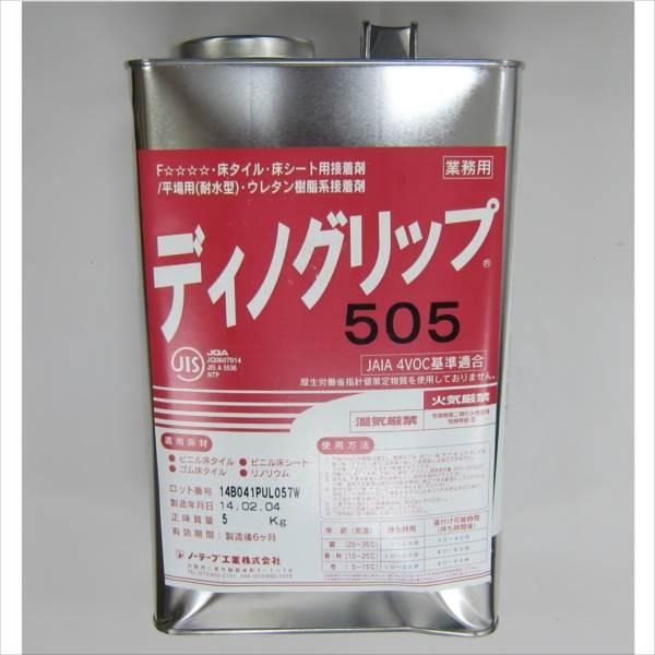 クローバーターフ 副資材 人工芝用接着剤 ディノグリップ505 16kg缶 DG16S