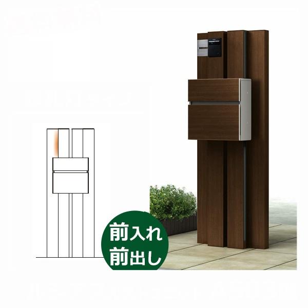 YKKAP ルシアスポストユニットAS03型 表札灯タイプ 本体(L) UMB-AS03 エクステリアポストT10型 木調カラー *表札はネームシールです 門柱 機能門柱 ポスト おしゃれ 照明付き
