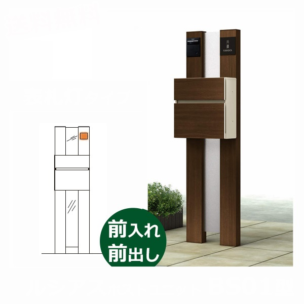 YKKAP ルシアスポストユニットBS01型 表札灯タイプ 本体(L) UMB-BS01 エクステリアポストT10型 木調カラー *表札はネームシールです 門柱 機能門柱 ポスト おしゃれ 照明付き