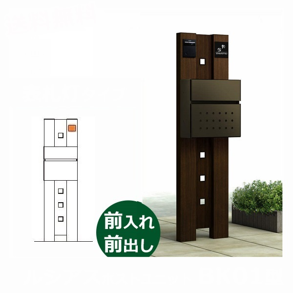YKKAP ルシアスポストユニットBK01型 表札灯タイプ 本体(L) UMB-BK01 エクステリアポストT12型 木調カラー *表札はネームシールです 門柱 機能門柱 ポスト おしゃれ 照明付き