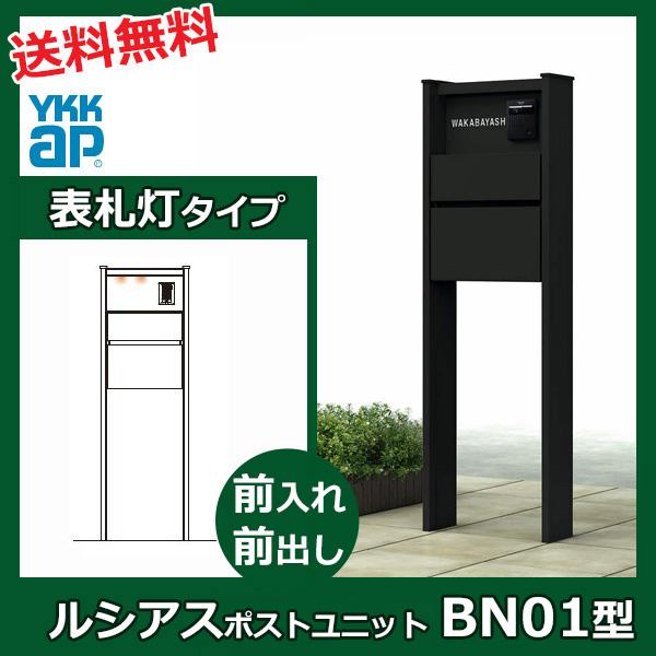 YKK ap ルシアスポストユニットBN01型 表札灯タイプ 本体(L) インターホン加工なし アルミカラー *表札はネームシールです UMB-BN01 『機能門柱 機能ポール』