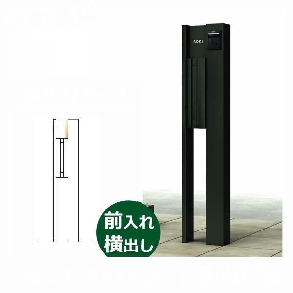 YKKAP ルシアスポストユニットBN02型 表札灯タイプ アルミカラー *表札はネームシール/ポストは前入れ横出しです UMB-BN02 『機能門柱 機能ポール』