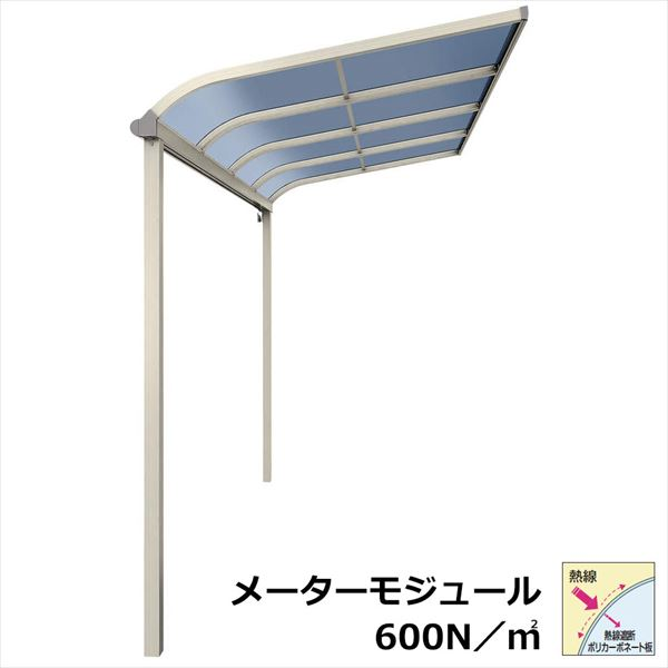 YKKAP テラス屋根 ソラリア 1間×8尺 柱標準タイプ メーターモジュール アール型 600N/m2 熱線遮断ポリカ屋根 単体 標準柱 積雪20cm仕様