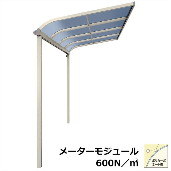 YKKAP テラス屋根 ソラリア 1間×6尺 柱標準タイプ メーターモジュール アール型 600N/m2 ポリカ屋根 単体 ロング柱 積雪20cm仕様