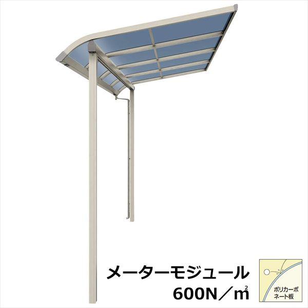 YKKAP テラス屋根 ソラリア 1.5間×4尺 柱奥行移動タイプ メーターモジュール アール型 600N/m2 ポリカ屋根 単体 ロング柱 積雪20cm仕様
