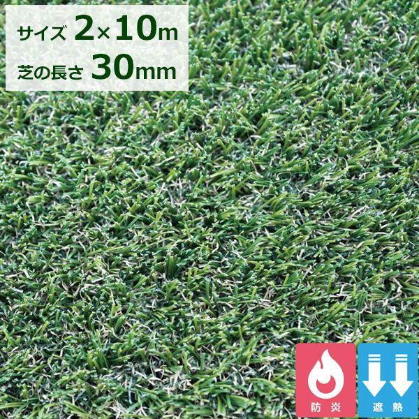 『法人様限定サイズ』 クローバーターフ Wタイプ 人工芝:30mm 2m×10m CTW30 #購入には法人様名(屋号)が必要です グリーン