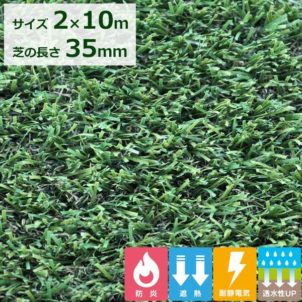 『法人様限定サイズ』 クローバーターフ プレミアムタイプ 人工芝:35mm 2m×10m CTP35 #購入には法人様名(屋号)が必要です グリーン