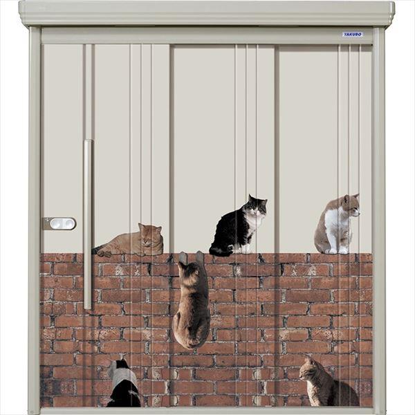 タクボ物置 P/Mr.ストックマン ダンディ P-S2219A2 多雪型  『追加金額で工事可能』 『屋外用 小型物置 DIY向け 収納庫』 猫とレンガ