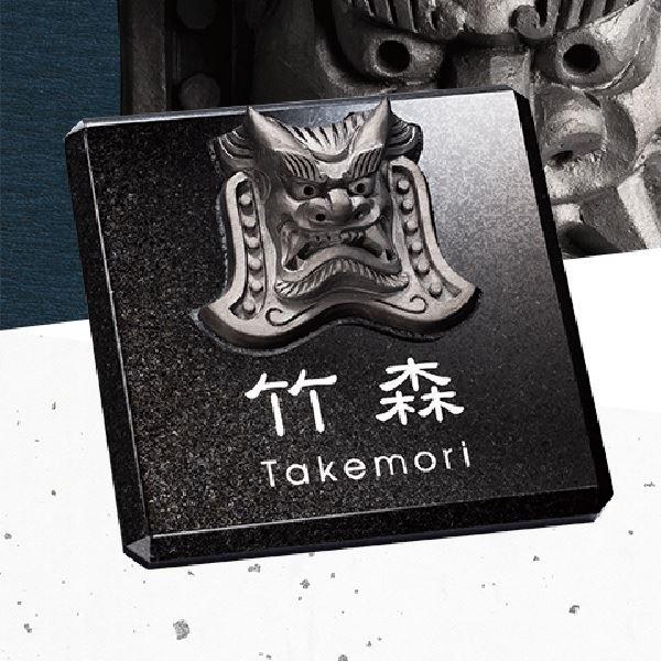 福彫 スタイルアートサイン  カムイ  SAFS6-100 鬼ミカゲ&鬼瓦  『表札 サイン 戸建』