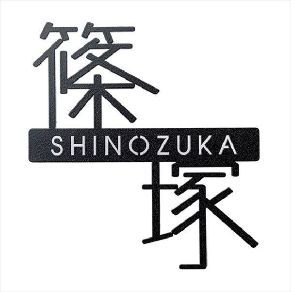 福彫 スタイルアートサイン  プリエ  SAKT-53 ステンレス切文字  『表札 サイン 戸建』