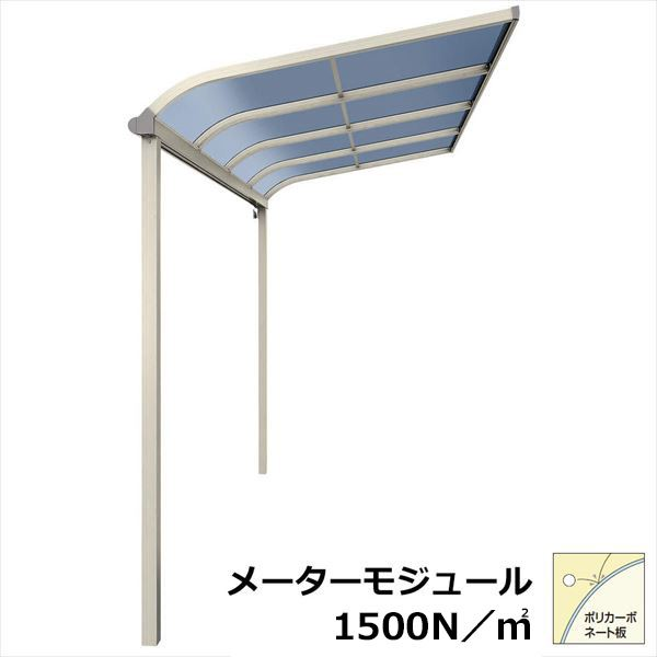YKKAP テラス屋根 ソラリア 1.5間×6尺 RTCM-3018HR アール型 ポリカーボネート 柱標準タイプ メーターモジュール 単体 1500N/m2 積雪50cm地域用 ロング柱仕様