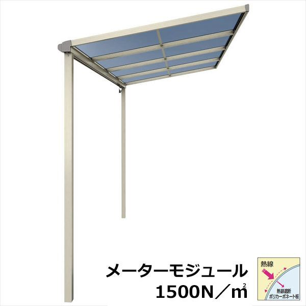 YKKAP テラス屋根 ソラリア 1.5間×5尺 RTCM-3015HF フラット型 熱線遮断ポリカ 柱標準タイプ メーターモジュール 単体 1500N/m2 積雪50cm地域用 ロング柱仕様