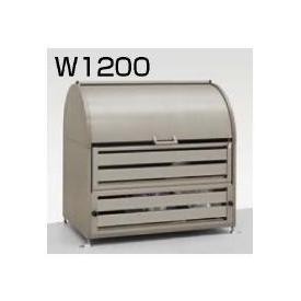 リクシル TOEX ダストックRS型 W1200 『リクシル』 『ゴミ袋(45L)集積目安 16袋、世帯数目安 8世帯』 『ゴミ収集庫』 シャイングレー