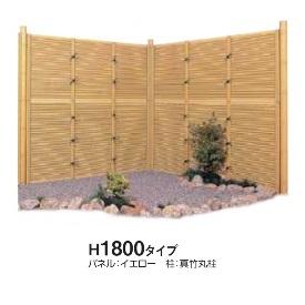 タカショー e-バンブーユニット みす垣 H1800 パネル *柱は別売です 『竹垣フェンス 柵』 イエロー