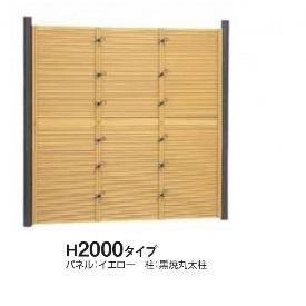 タカショー e-バンブーユニット みす垣 H2000 パネル *柱は別売です 『竹垣フェンス 柵』 イエロー