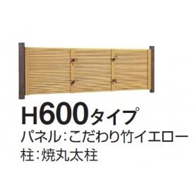 タカショー e-バンブーユニット こだわり竹みす垣 H600 パネル *柱は別売です 『竹垣フェンス 柵』 こだわり竹イエロー