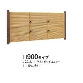 タカショー e-バンブーユニット こだわり竹みす垣 H900 パネル *柱は別売です 『竹垣フェンス 柵』 アイボリーさらし