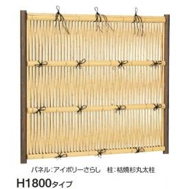 タカショー e-バンブーユニット こだわり竹大津垣 H1800 パネル *柱は別売です 『竹垣フェンス 柵』 アイボリーさらし