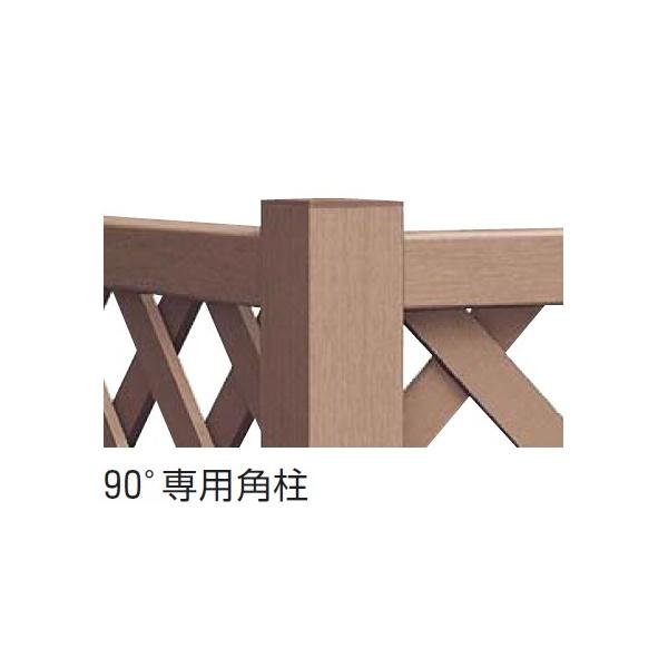 YKK ap リウッドデッキ200 リウッドデッキフェンス 90°専用角柱 T120(1・2型共通) 『ウッドデッキ 人工木 フェンス』