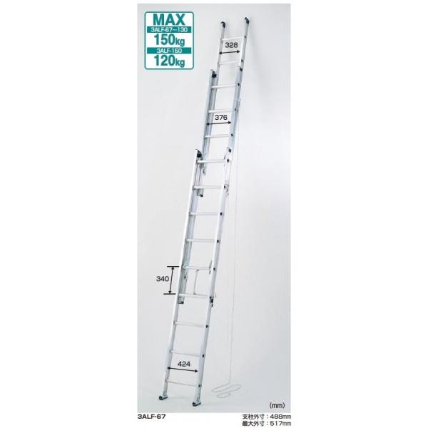 ピカコーポレイション 3連はしごアルフ 3ALF-150