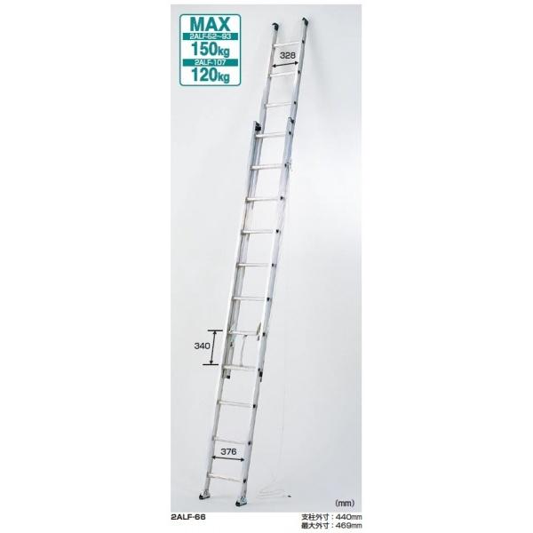 ピカコーポレイション 2連はしごアルフ 2ALF-80