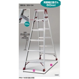 ピカコーポレイション はしご兼用脚立プロ PRO-90B