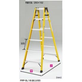 ピカコーポレイション FRP製はしご兼用脚立 FRP-SL09