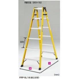 ピカコーポレイション FRP製はしご兼用脚立 FRP-SL21