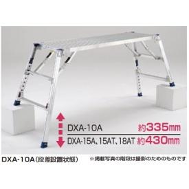ピカコーポレイション 足場台(可搬式作業台)ダイナワーク「タフ」 DXA-10A