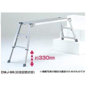 ピカコーポレイション 足場台(可搬式作業台 DWJ-96