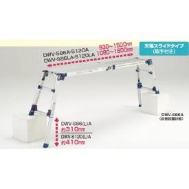 ピカコーポレイション 四脚アジャス式足場台天場スライドタイプ(取手付き) DWV-S120LA