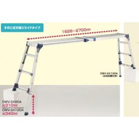 ピカコーポレイション 四脚アジャス式足場台すのこ式天場スライドタイプ DWV-SX90A