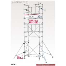 ピカコーポレイション パイプ製足場MAX150KG(スタンダードタイプ)3段セット PST-3AA