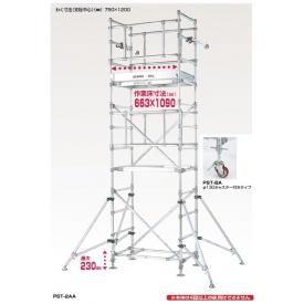 ピカコーポレイション パイプ製足場MAX150KG(スタンダードタイプ)1段セット PST-1BA